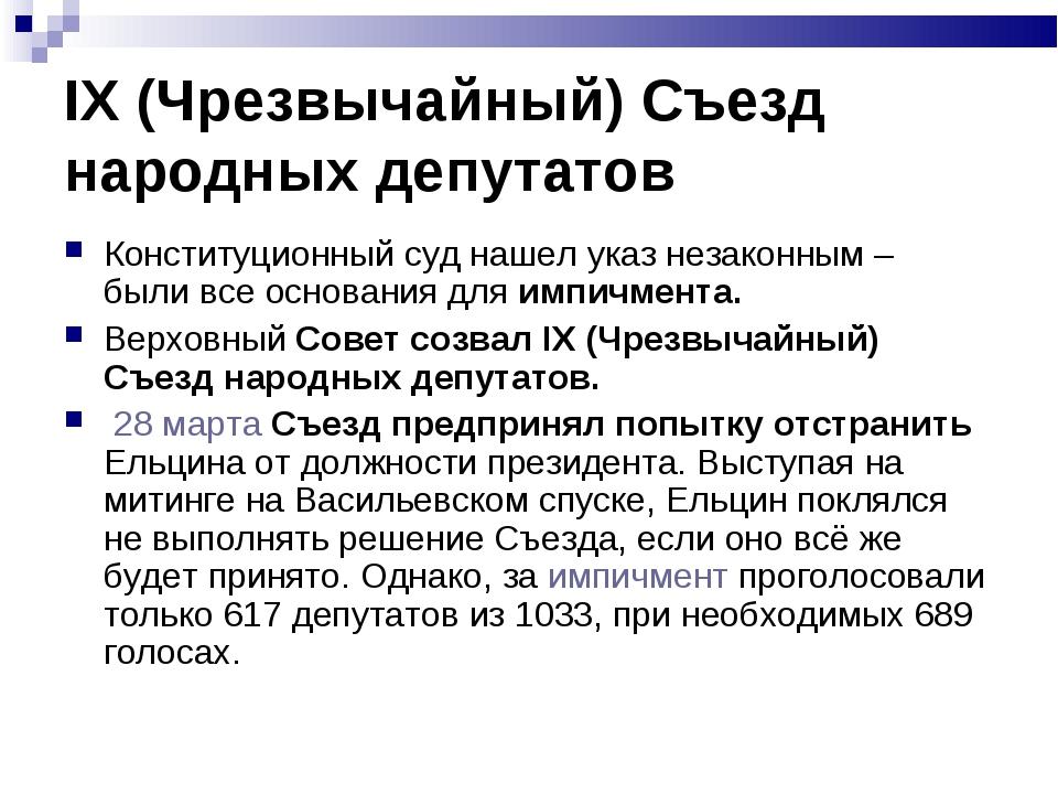 IX (Чрезвычайный) Съезд народных депутатов Конституционный суд нашел указ нез...