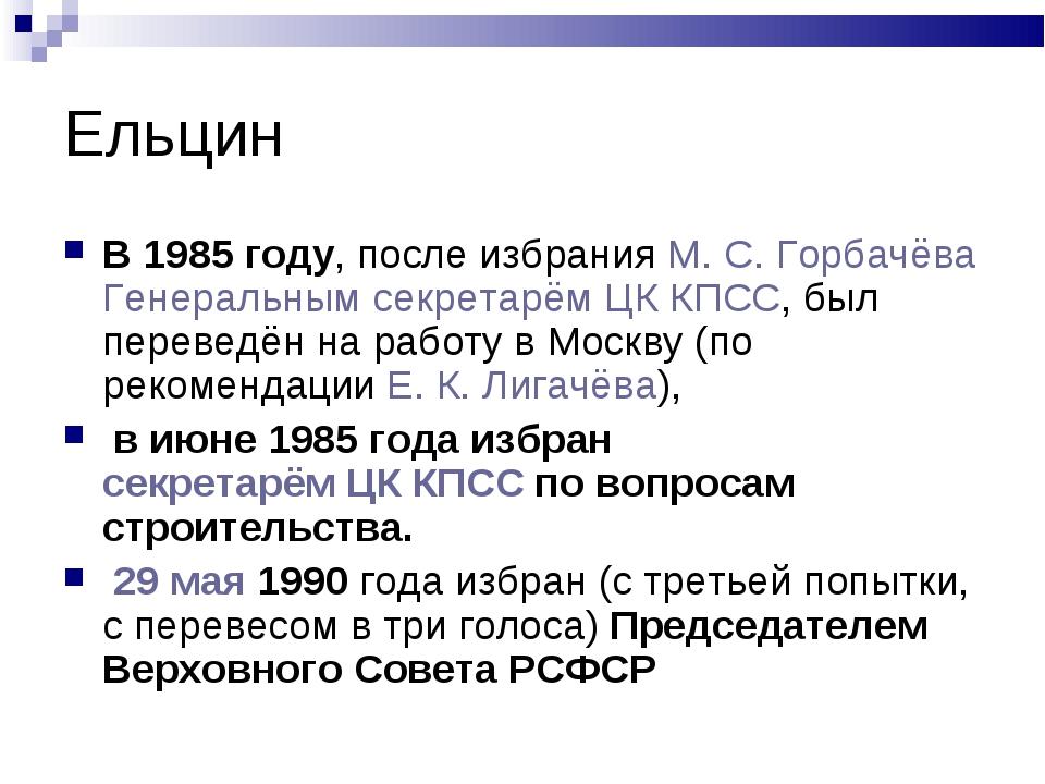 Ельцин В 1985 году, после избрания М.С.Горбачёва Генеральным секретарём ЦК...