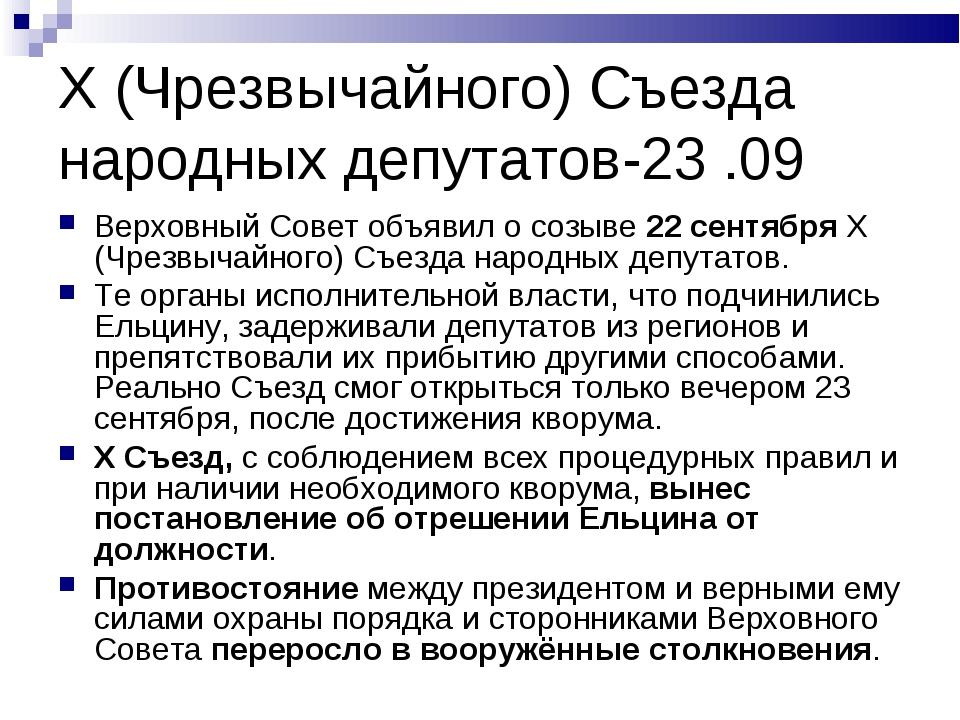 X (Чрезвычайного) Съезда народных депутатов-23 .09 Верховный Совет объявил о...