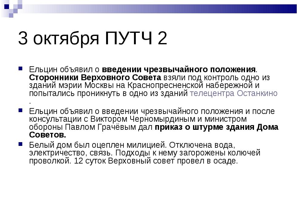 3 октября ПУТЧ 2 Ельцин объявил о введении чрезвычайного положения. Сторонник...