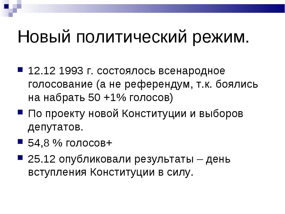 Новый политический режим. 12.12 1993 г. состоялось всенародное голосование (а...