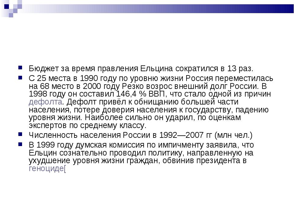 Бюджет за время правления Ельцина сократился в 13 раз. С 25 места в 1990 году...