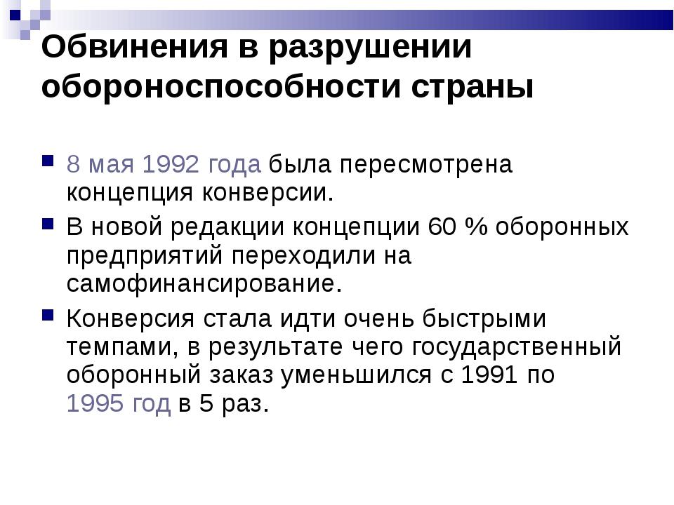 Обвинения в разрушении обороноспособности страны 8 мая 1992 года была пересмо...