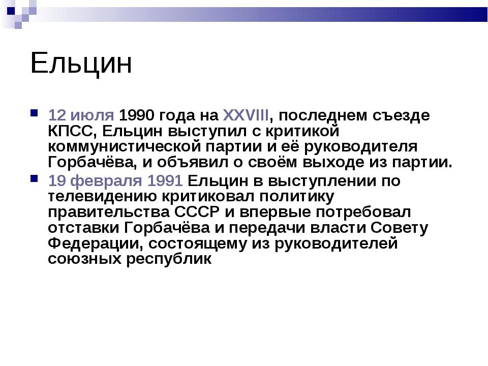 Ельцин 12 июля 1990 года на XXVIII, последнем съезде КПСС, Ельцин выступил с...
