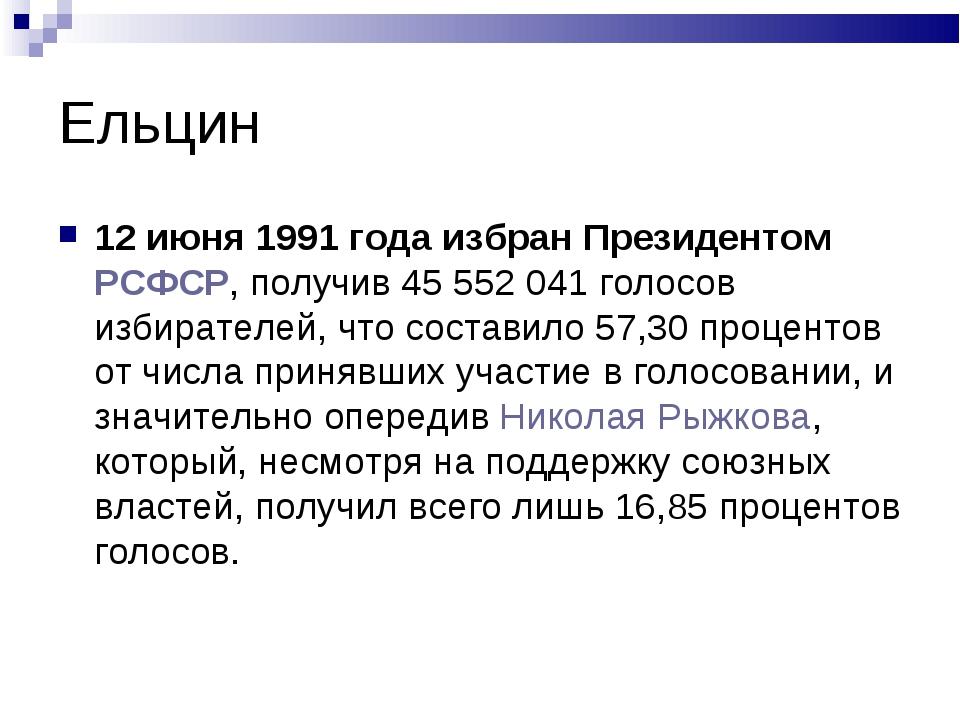 Ельцин 12 июня 1991 года избран Президентом РСФСР, получив 45 552 041 голосов...