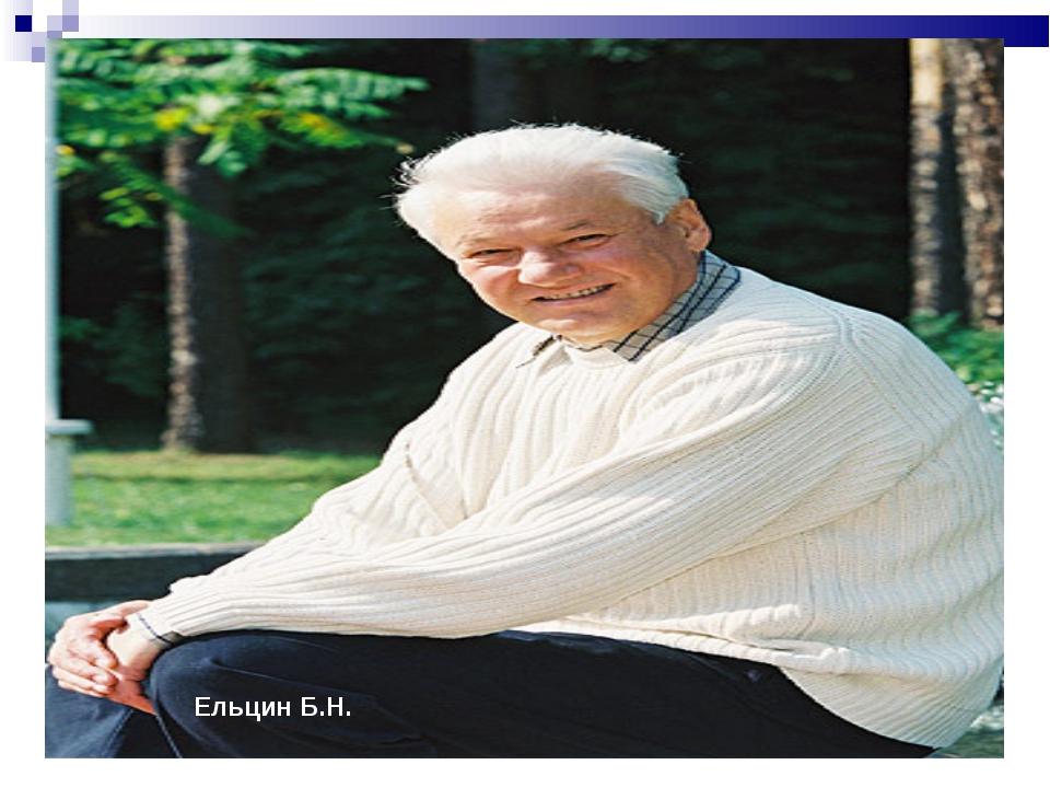 Ельцин Б.Н.