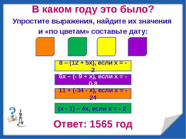 Замените число буквой: 1,5 И 1 Р 0 - 7,5 Т Ф - 1,25 А 2 Г 7,5 К Ответ: Графит