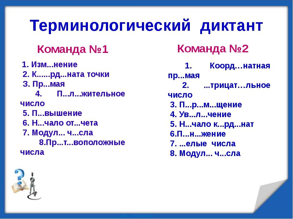 Устный счет - 6 + 17 = 12 × = - 11 – (- 14) = 27 – 18 = - 48,5 + 3 – 7 + 14 +...