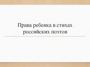 Права ребенка в стихах российских поэтов