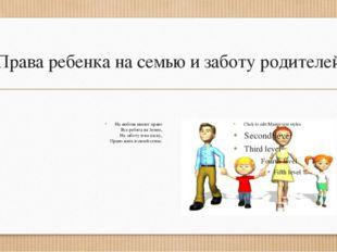 Права ребенка на семью и заботу родителей На любовь имеют право Все ребята на