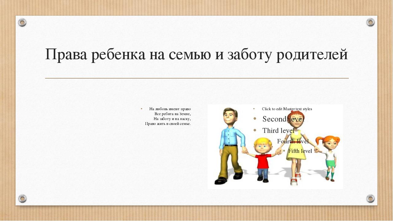 Права ребенка на семью и заботу родителей На любовь имеют право Все ребята на...