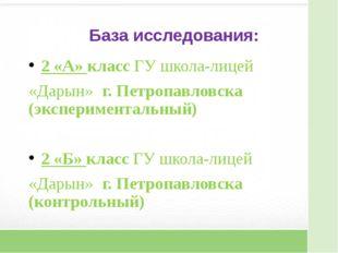 База исследования: 2 «А» класс ГУ школа-лицей «Дарын» г. Петропавловска (эксп