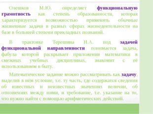 Олешков М.Ю. определяет функциональную грамотность как степень образованности
