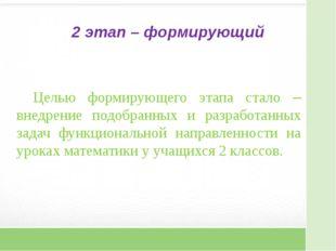 2 этап – формирующий Целью формирующего этапа стало – внедрение подобранных и