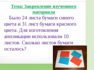 Было 24 листа бумаги синего цвета и 31 лист бумаги красного цвета. Для изгот