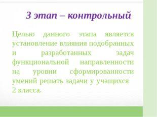 3 этап – контрольный Целью данного этапа является установление влияния подобр