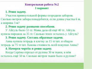 Контрольная работа №2 1 вариант 1. Реши задачу. Участок прямоугольной формы