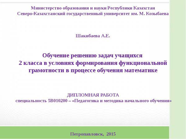 Презентация дипломной работы по теме Обучение решению задач  Министерство образования и науки Республики Казахстан Северо Казахстанский го
