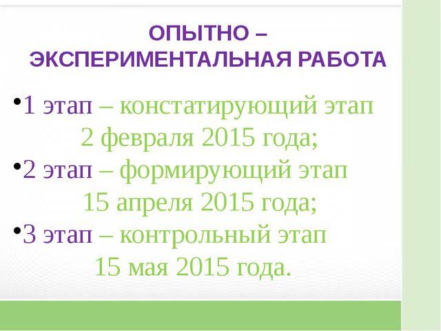 1 этап – констатирующий этап 2 февраля 2015 года; 2 этап – формирующий этап 1...