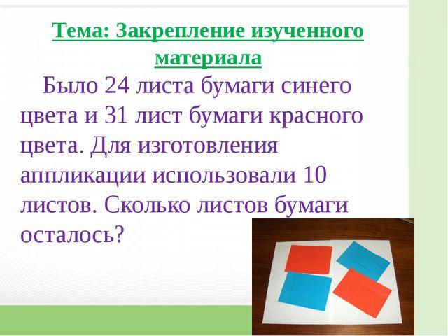 Было 24 листа бумаги синего цвета и 31 лист бумаги красного цвета. Для изгот...