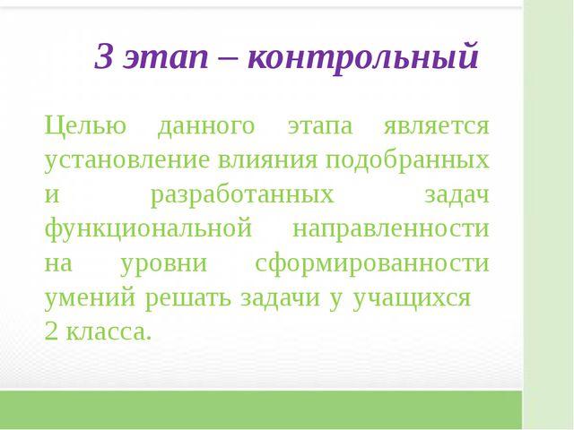 3 этап – контрольный Целью данного этапа является установление влияния подобр...