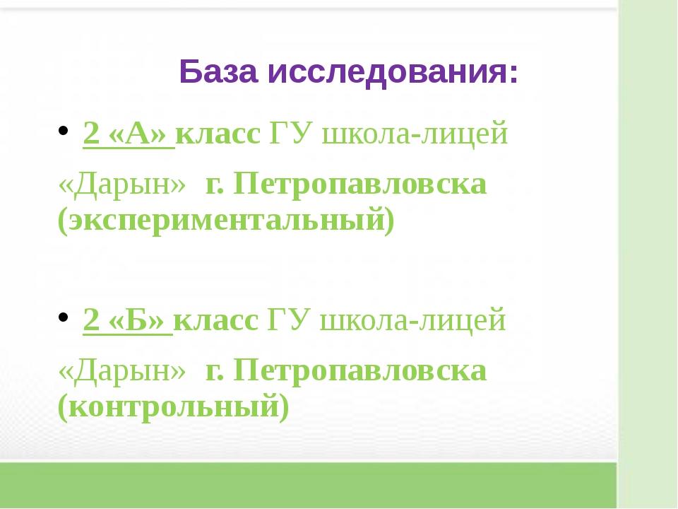 База исследования: 2 «А» класс ГУ школа-лицей «Дарын» г. Петропавловска (эксп...