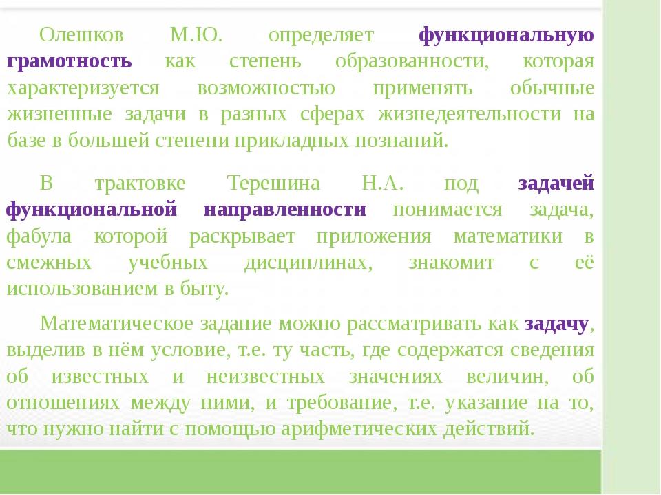 Олешков М.Ю. определяет функциональную грамотность как степень образованности...