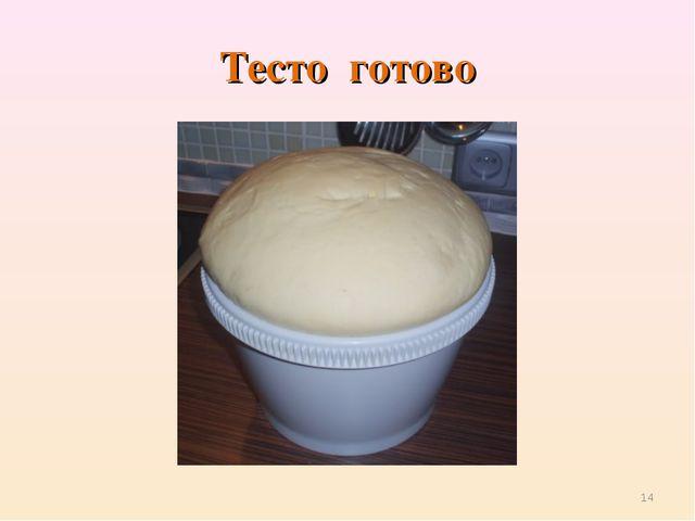 Тесто готово *