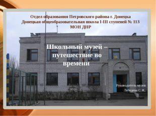 Отдел образования Петровского района г. Донецка Донецкая общеобразовательная