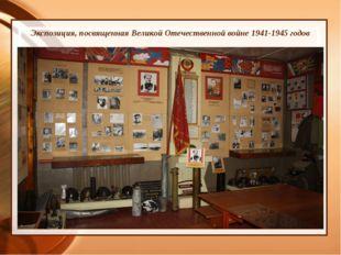 Экспозиция, посвященная Великой Отечественной войне 1941-1945 годов