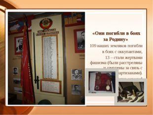 «Они погибли в боях за Родину» 109 наших земляков погибли в боях с оккупанта