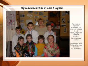 Приглашаем Вас к нам в музей Адрес музея: г. Донецк, ул. Бринько, 23. ДОШ І-І