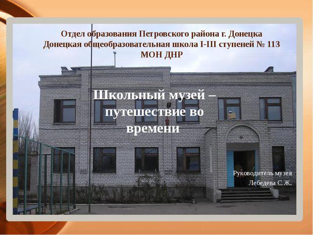 Отдел образования Петровского района г. Донецка Донецкая общеобразовательная...