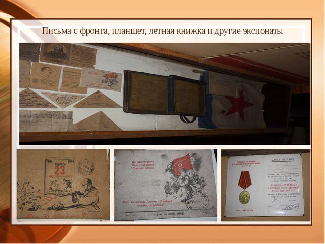 Письма с фронта, планшет, летная книжка и другие экспонаты