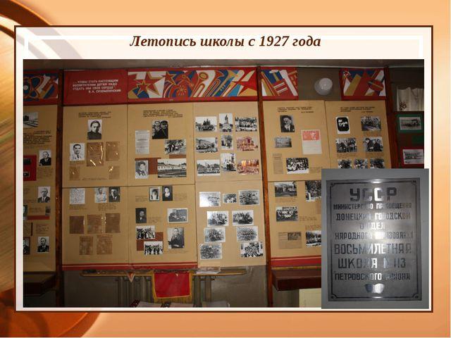 Летопись школы с 1927 года