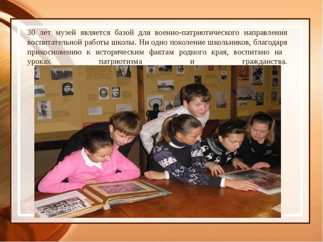 30 лет музей является базой для военно-патриотического направления воспитател...