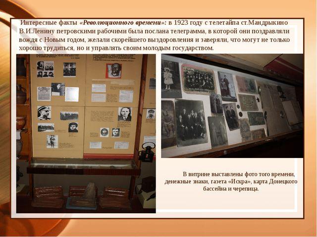 Интересные факты «Революционного времени»: в 1923 году с телетайпа ст.Мандры...