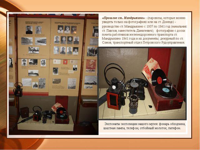 «Прошлое ст. Мандрыкино» - (паровозы, которые можно увидеть только на фотогр...