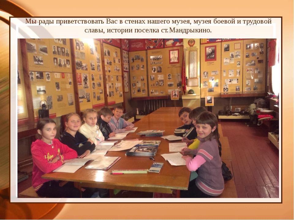 Мы рады приветствовать Вас в стенах нашего музея, музея боевой и трудовой сла...