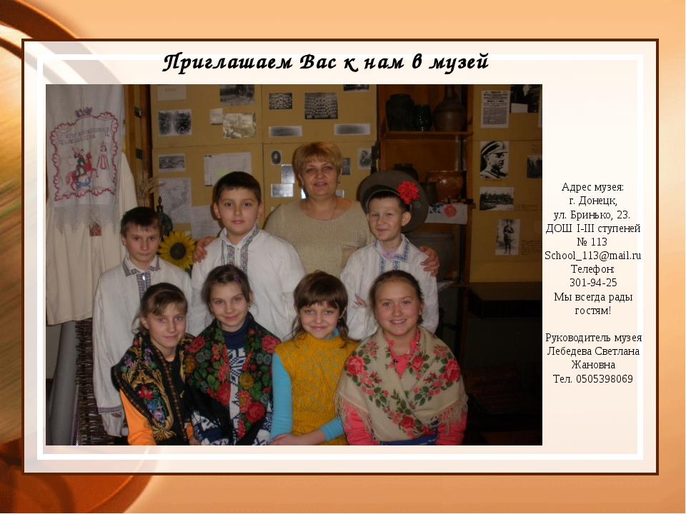 Приглашаем Вас к нам в музей Адрес музея: г. Донецк, ул. Бринько, 23. ДОШ І-І...