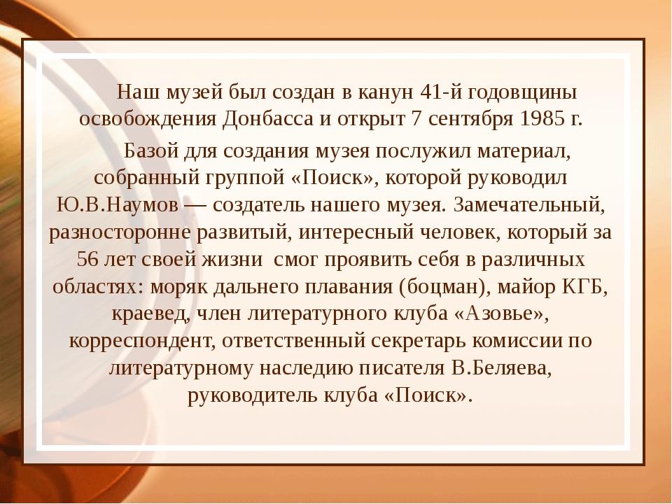 Наш музей был создан в канун 41-й годовщины освобождения Донбасса и открыт 7...
