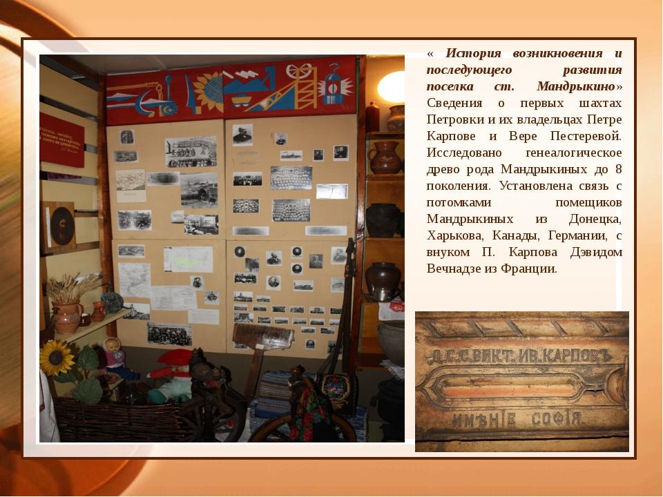 « История возникновения и последующего развития поселка ст. Мандрыкино» Сведе...