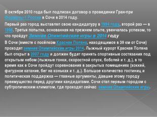 Воктябре 2010 года был подписан договор о проведении Гран-приФормулы-1 Росс