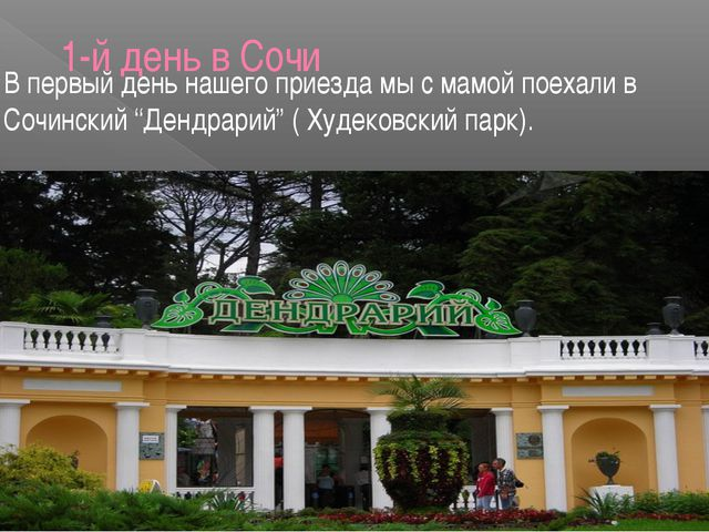 """1-й день в Сочи В первый день нашего приезда мы с мамой поехали в Сочинский """"..."""