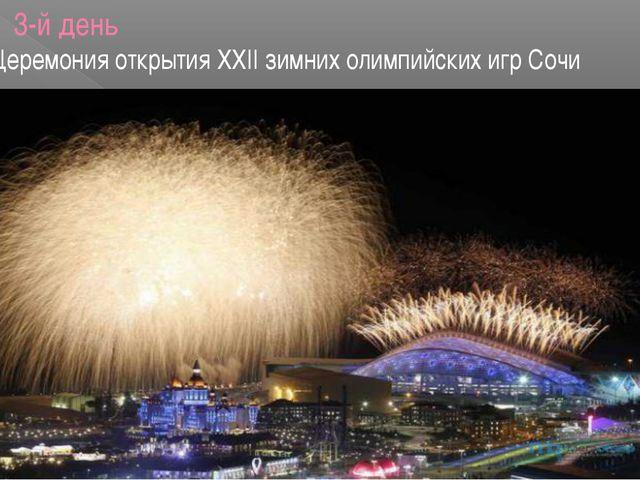 3-й день Церемония открытия ХХII зимних олимпийских игр Сочи