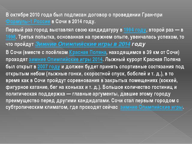 Воктябре 2010 года был подписан договор о проведении Гран-приФормулы-1 Росс...