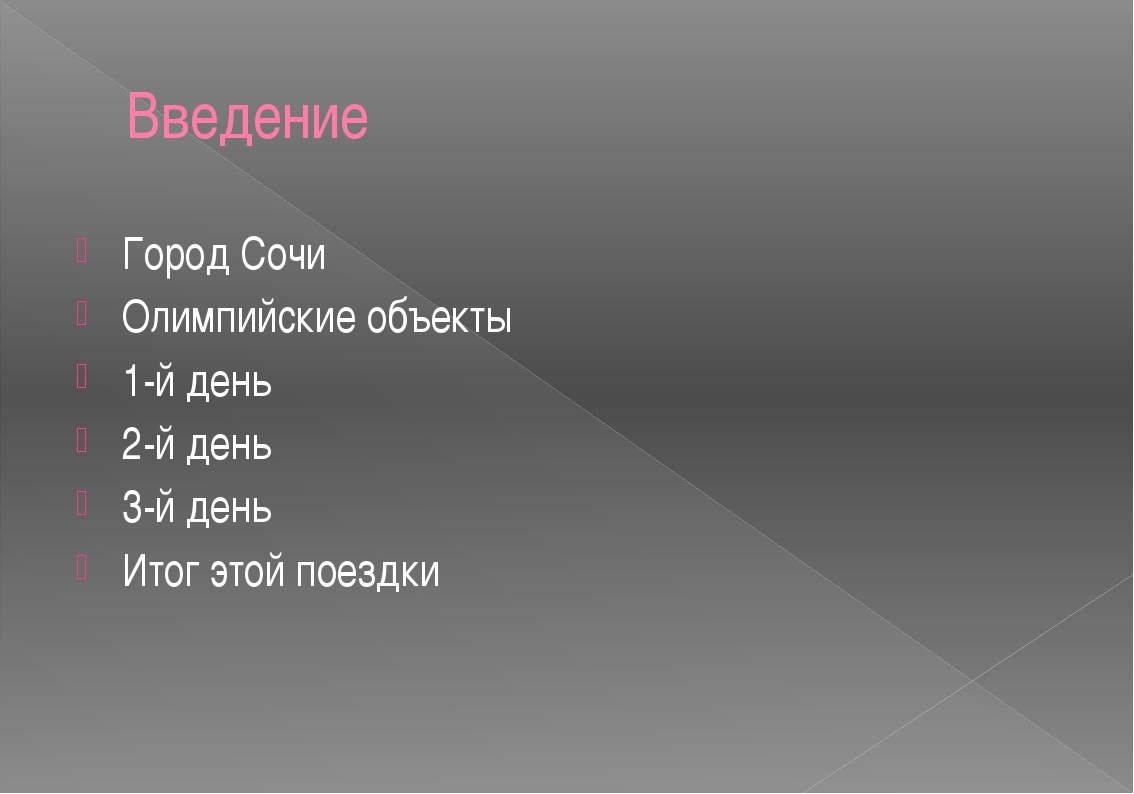 Введение Город Сочи Олимпийские объекты 1-й день 2-й день 3-й день Итог этой...