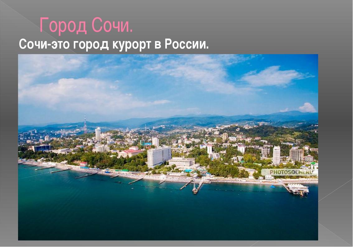 Город Сочи. Сочи-это город курорт в России.
