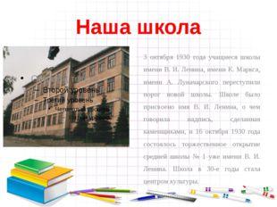 Наша школа Современная школа переехала в новое здание в 1984 году. Ее строили