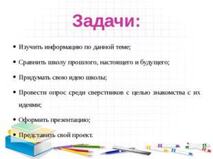 Какая она школа прошлого? История Российского образования начинается с древне